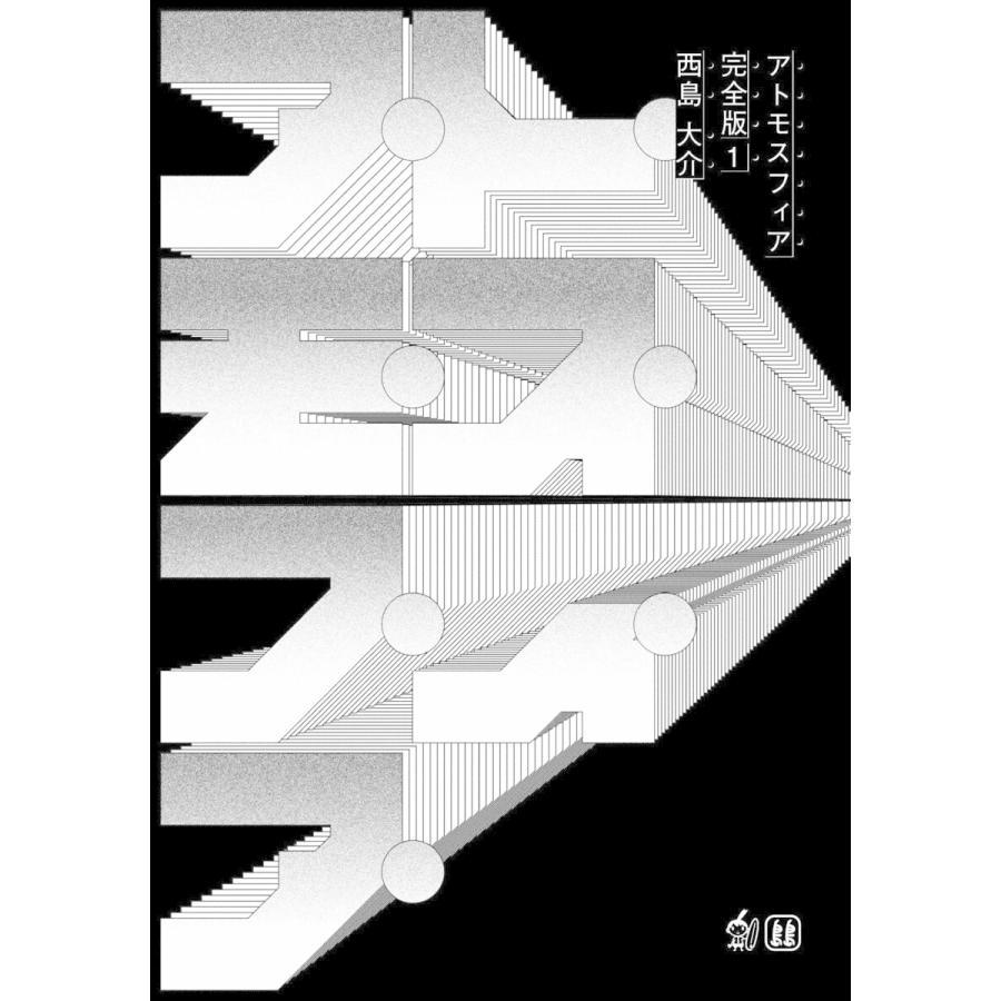 アトモスフィア 完全版 1 電子書籍版 / 西島大介|ebookjapan