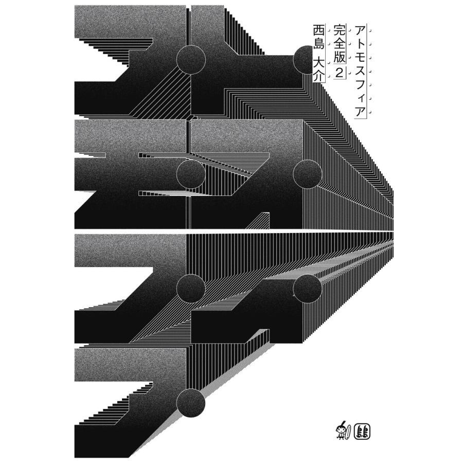アトモスフィア 完全版 2 電子書籍版 / 西島大介|ebookjapan