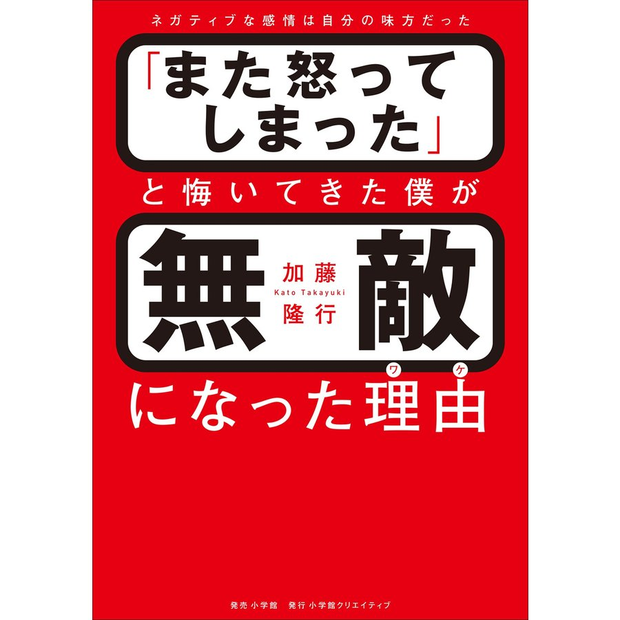 【初回50%OFFクーポン】「また怒ってしまった」と悔いてきた僕が無敵になった理由 電子書籍版 / 加藤隆行 ebookjapan