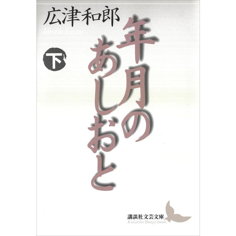 年月のあしおと (下) 電子書籍版 / 広津和郎 ebookjapan