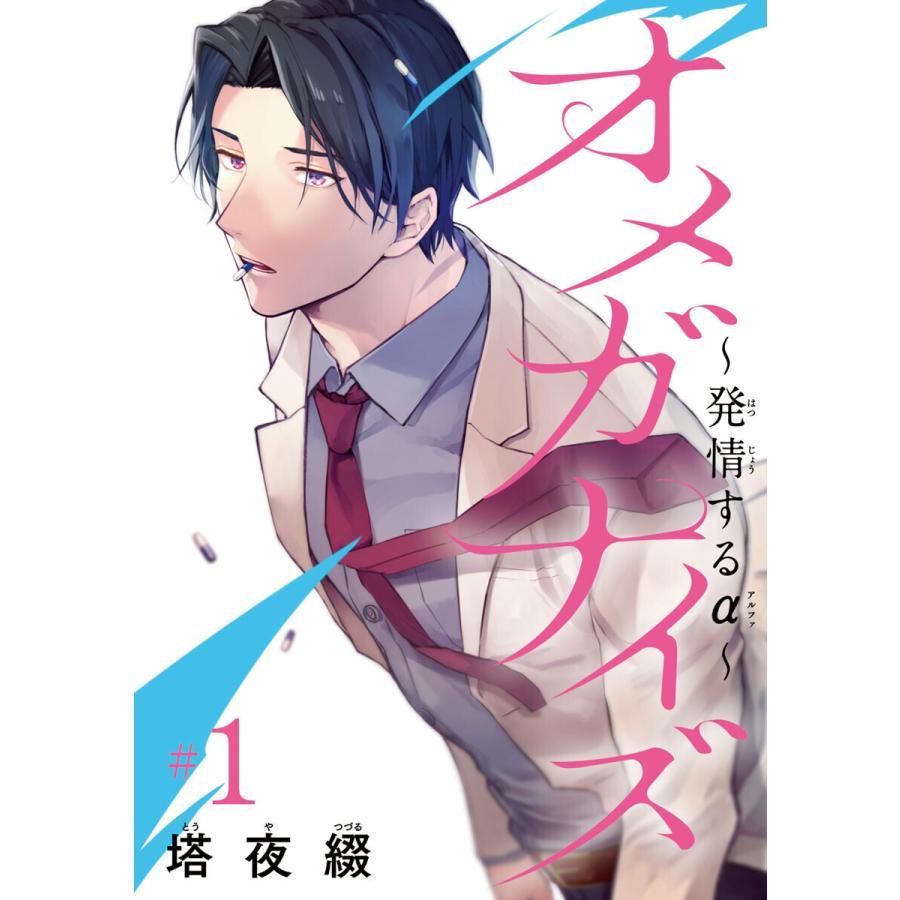 オメガナイズ〜発情するα〜 #1 電子書籍版 / 塔夜綴|ebookjapan