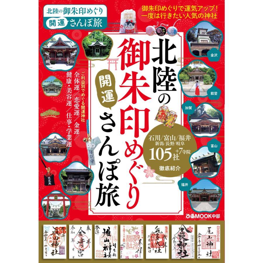 ぴあMOOK 北陸の御朱印めぐり開運さんぽ旅 電子書籍版 / ぴあMOOK編集部|ebookjapan
