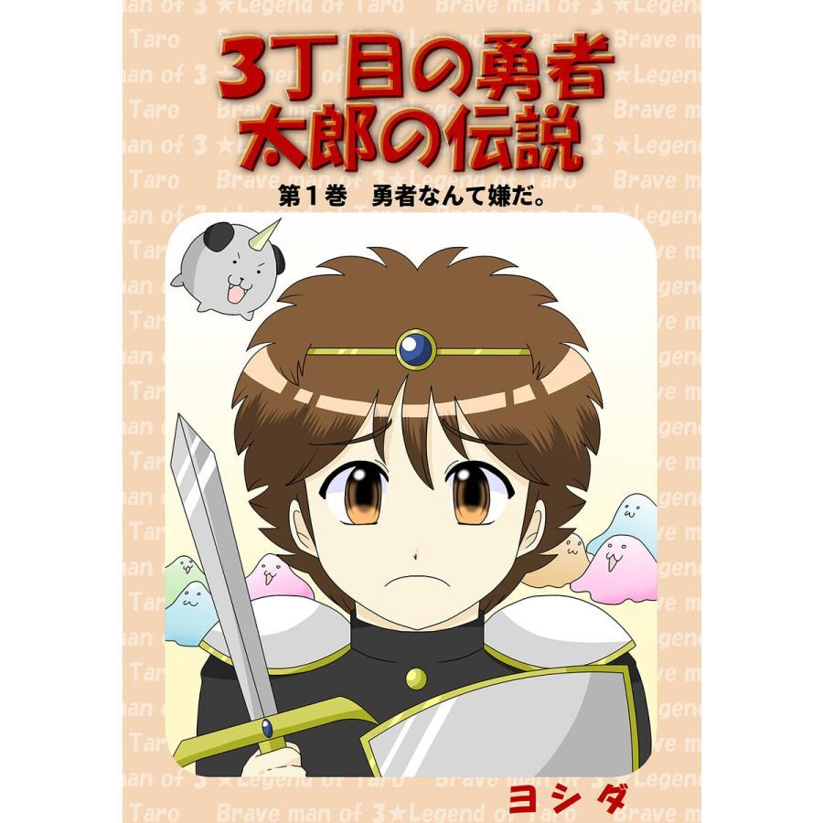 3丁目の勇者太郎の伝説 (1)勇者なんて嫌だ。 電子書籍版 / ヨシダ|ebookjapan