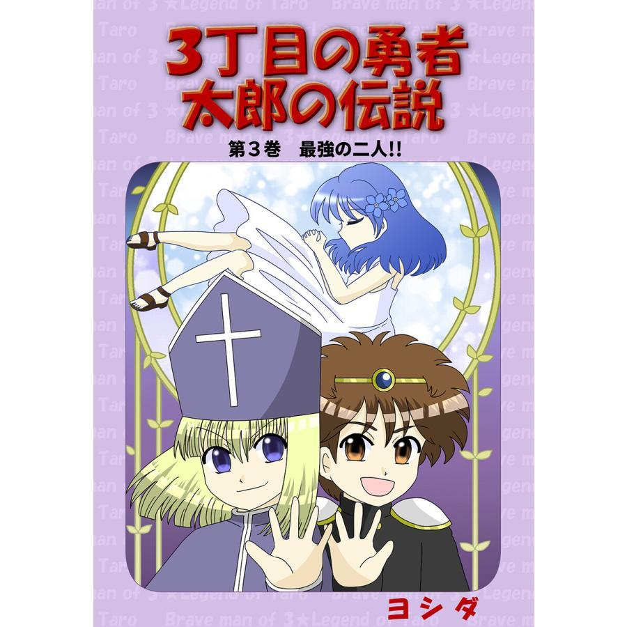 3丁目の勇者太郎の伝説 (3)最強の二人!! 電子書籍版 / ヨシダ ebookjapan
