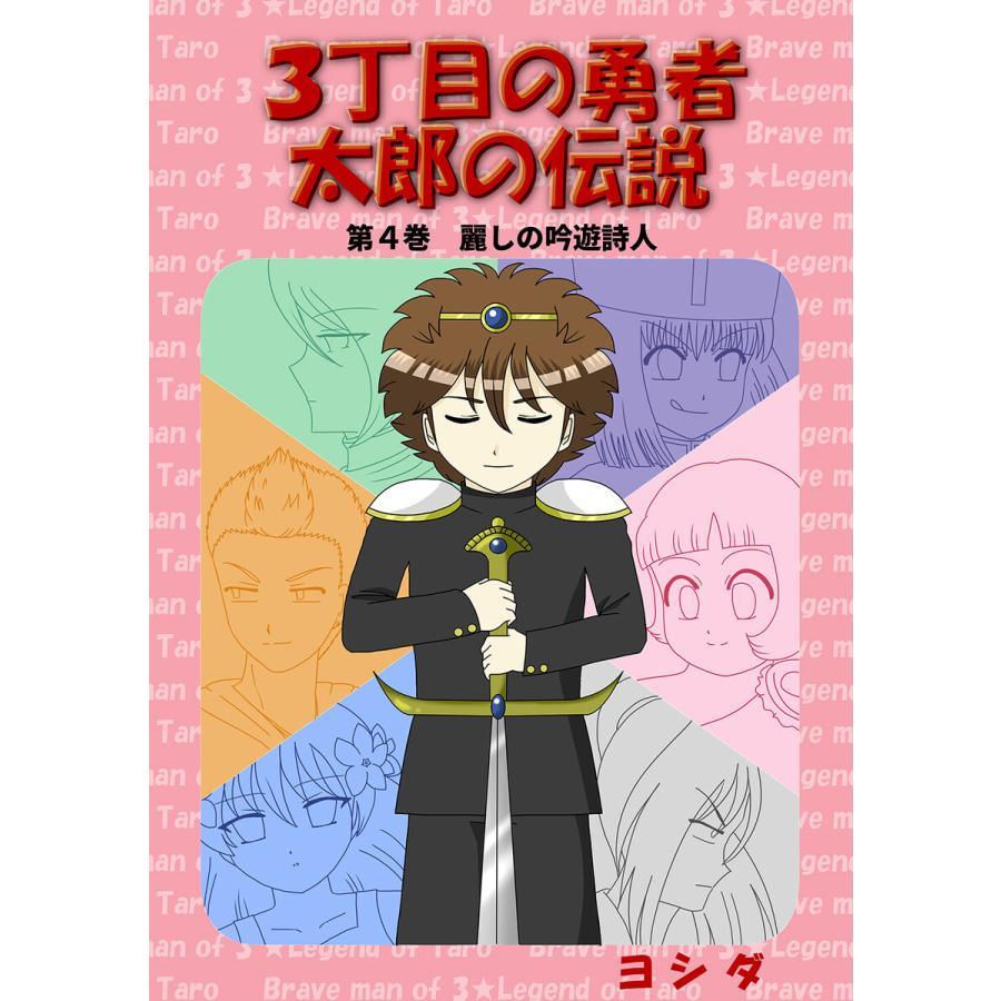 3丁目の勇者太郎の伝説 (4)麗しの吟遊詩人 電子書籍版 / ヨシダ ebookjapan