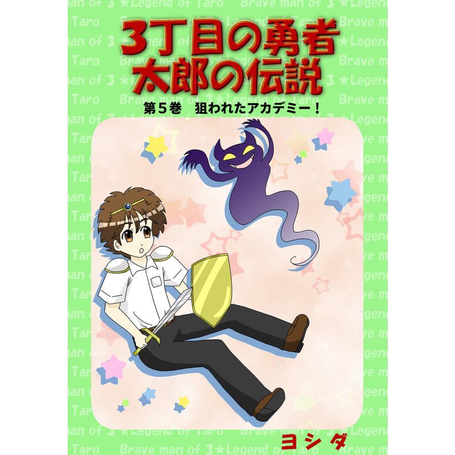3丁目の勇者太郎の伝説 (5)狙われたアカデミー! 電子書籍版 / ヨシダ|ebookjapan