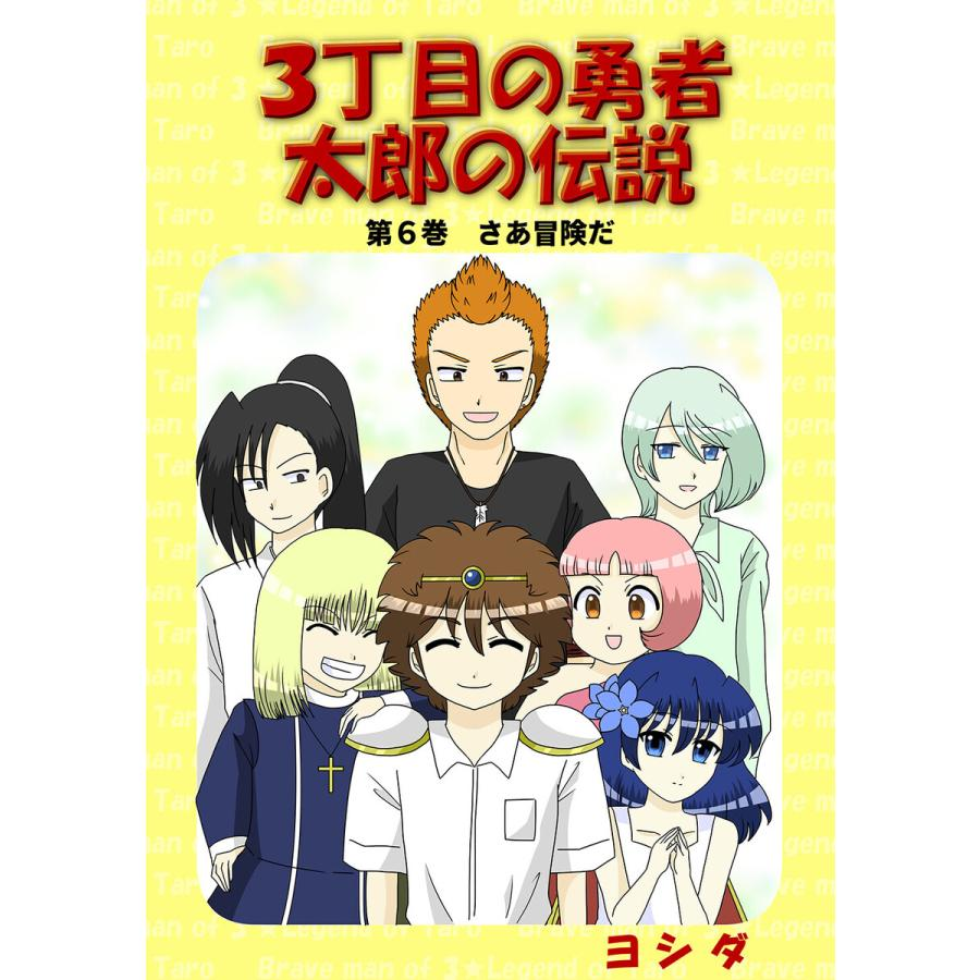 3丁目の勇者太郎の伝説 (6)さあ冒険だ 電子書籍版 / ヨシダ|ebookjapan