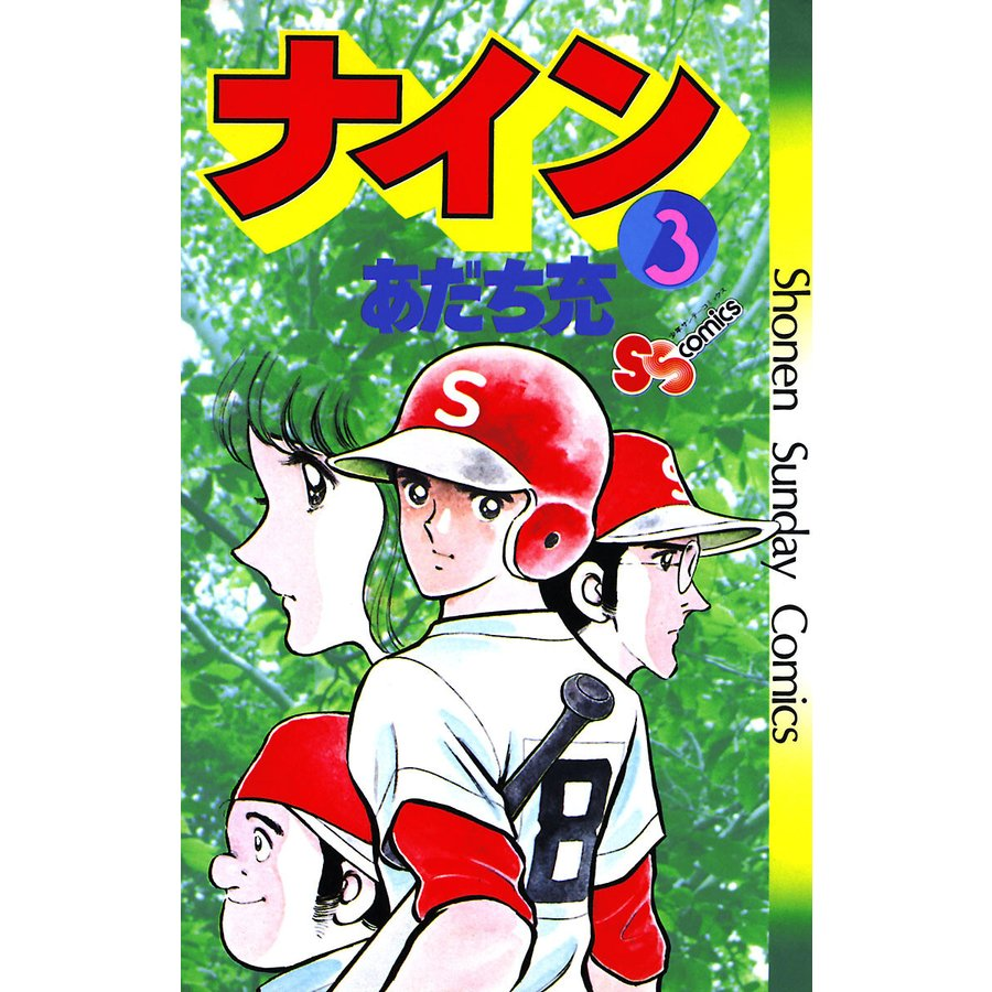 【初回50%OFFクーポン】ナイン (3) 電子書籍版 / あだち充 ebookjapan