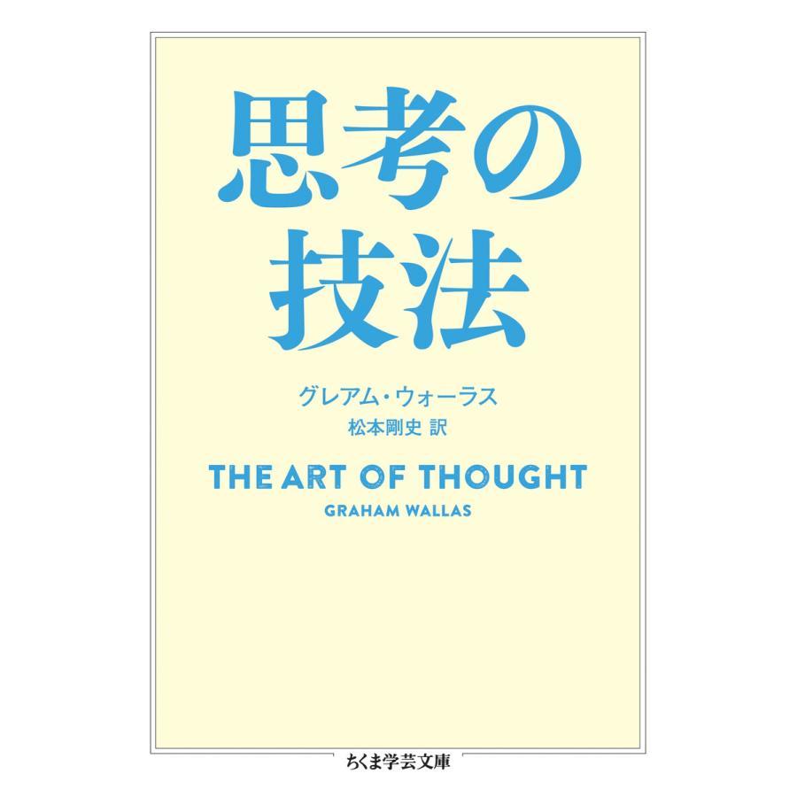 思考の技法 電子書籍版 / グレアム・ウォーラス/松本剛史|ebookjapan