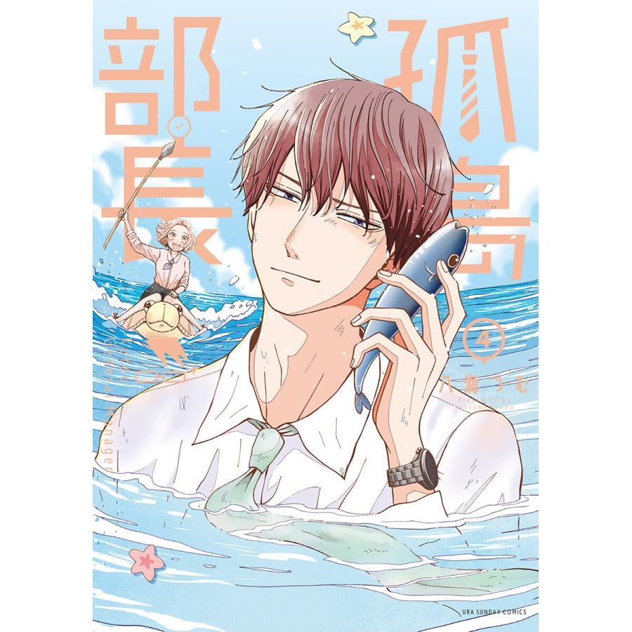 孤島部長 (4) 電子書籍版 / 八海つむ|ebookjapan