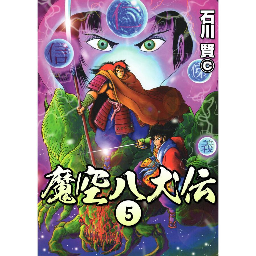 魔空八犬伝 (5) 電子書籍版 / 石川賢|ebookjapan