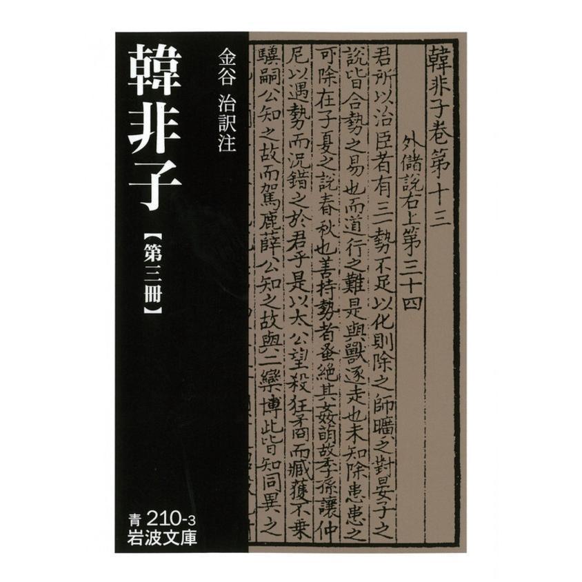 韓非子 第三冊 電子書籍版 / 韓非/金谷治|ebookjapan