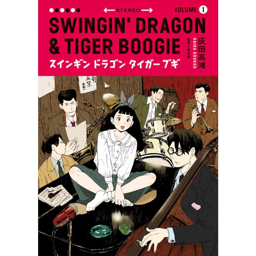 スインギンドラゴンタイガーブギ (1) 電子書籍版 / 灰田高鴻|ebookjapan