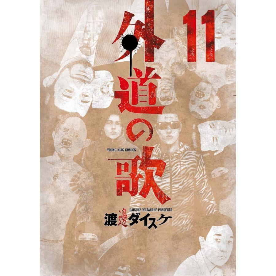 【初回50%OFFクーポン】外道の歌 (11) 電子書籍版 / 渡邊ダイスケ|ebookjapan
