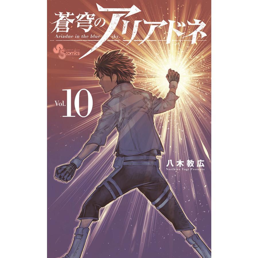 蒼穹のアリアドネ (10) 電子書籍版 / 八木教広|ebookjapan