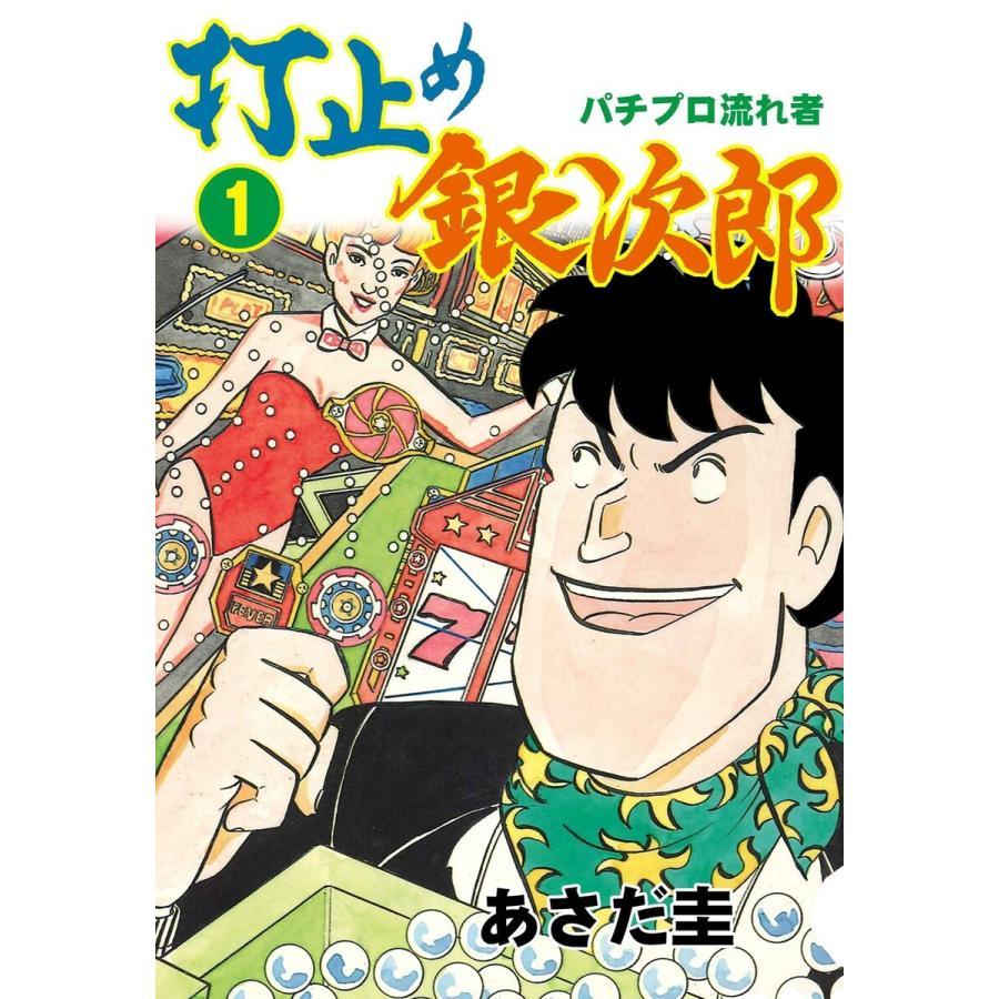 打止め銀次郎 (1) 電子書籍版 / あさだ圭|ebookjapan