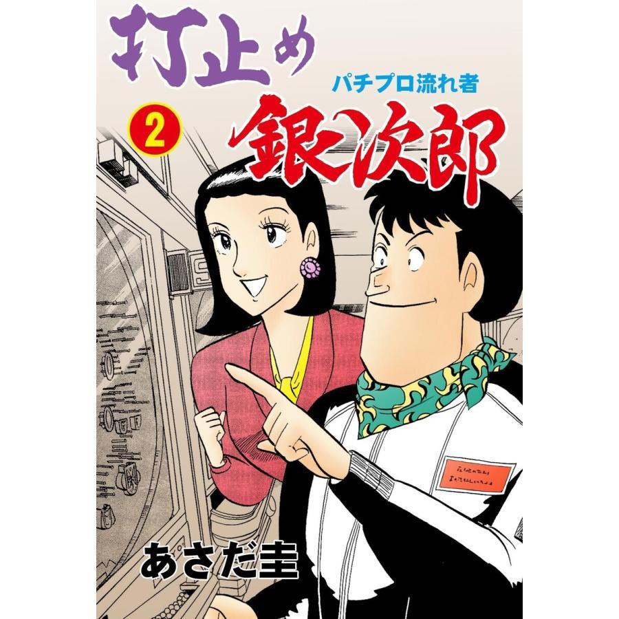 打止め銀次郎 (2) 電子書籍版 / あさだ圭|ebookjapan