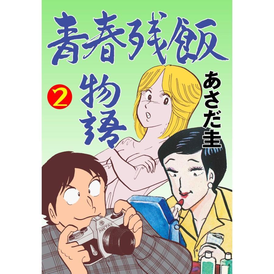 青春残飯物語 (2) 電子書籍版 / あさだ圭|ebookjapan