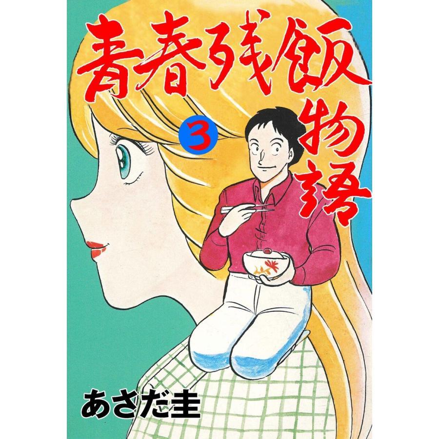 青春残飯物語 (3) 電子書籍版 / あさだ圭|ebookjapan