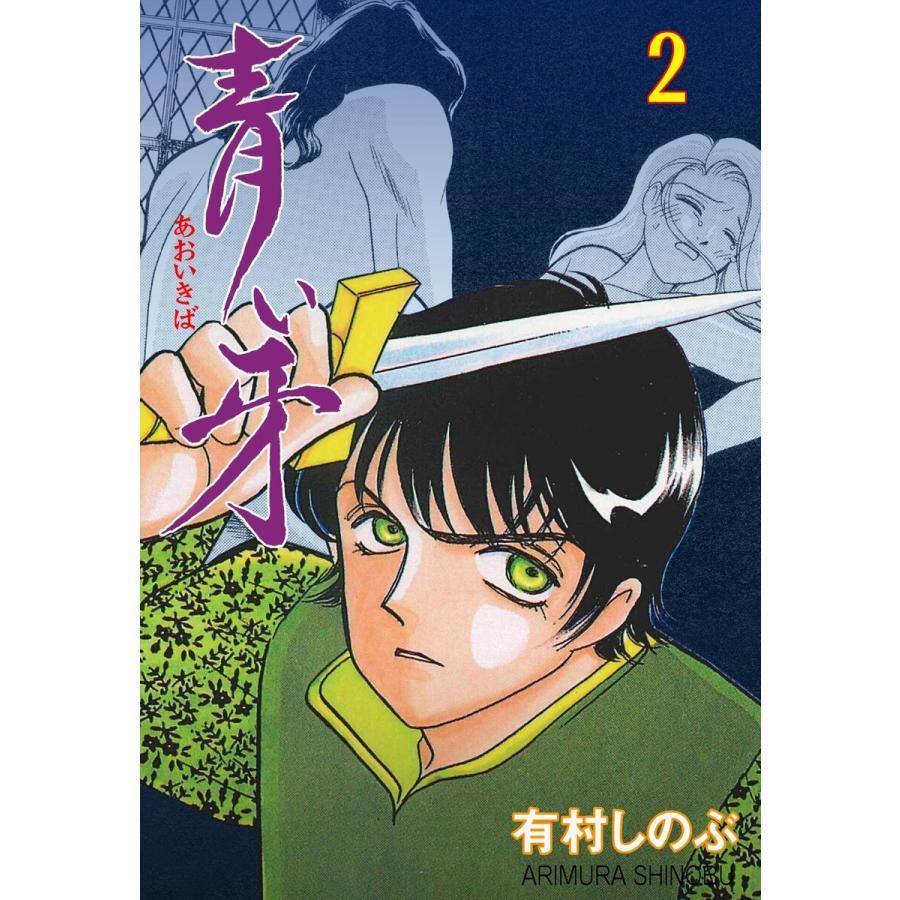 青い牙 (2) 電子書籍版 / 有村しのぶ|ebookjapan
