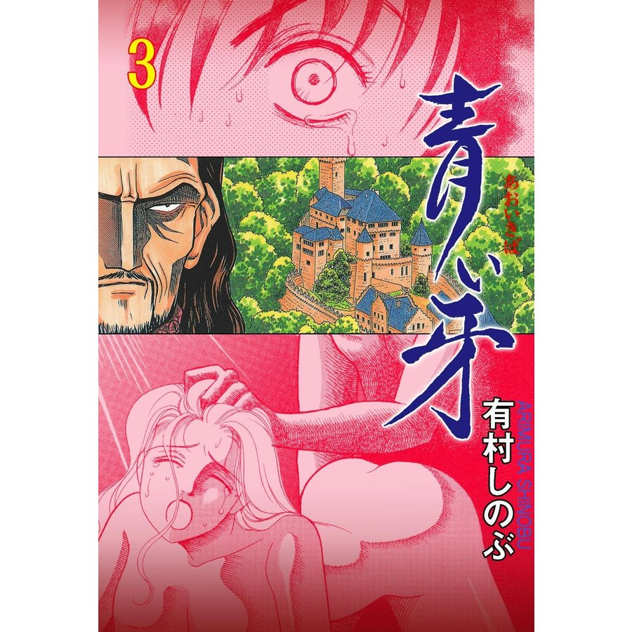 青い牙 (3) 電子書籍版 / 有村しのぶ|ebookjapan