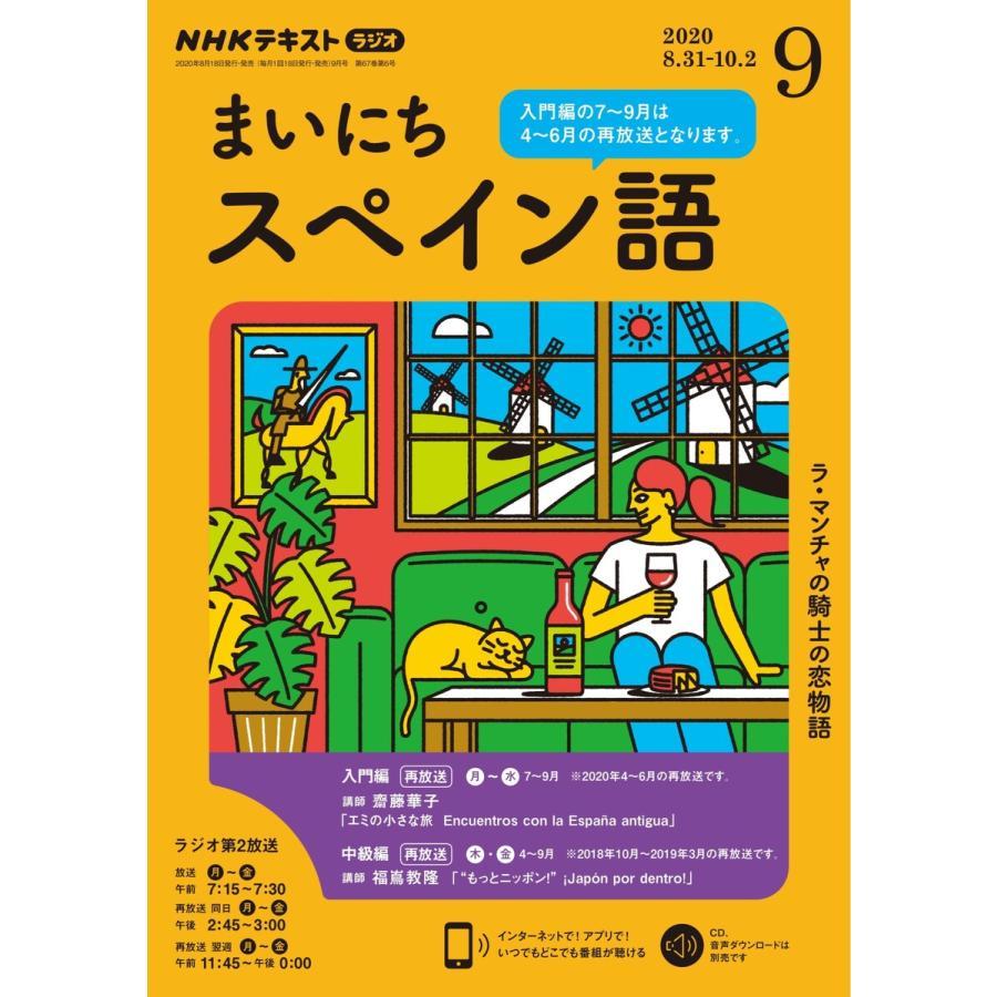 NHKラジオ まいにちスペイン語 2020年9月号 電子書籍版 / NHKラジオ まいにちスペイン語編集部|ebookjapan