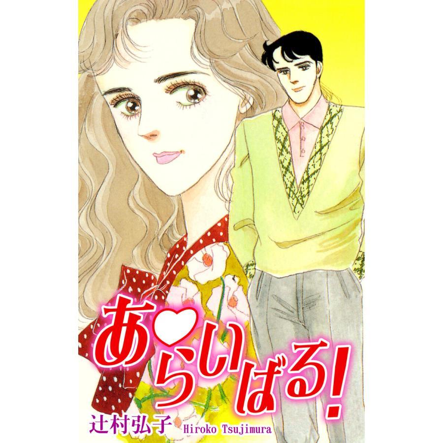 【初回50%OFFクーポン】あ・らいばる! 電子書籍版 / 漫画:辻村弘子 ebookjapan