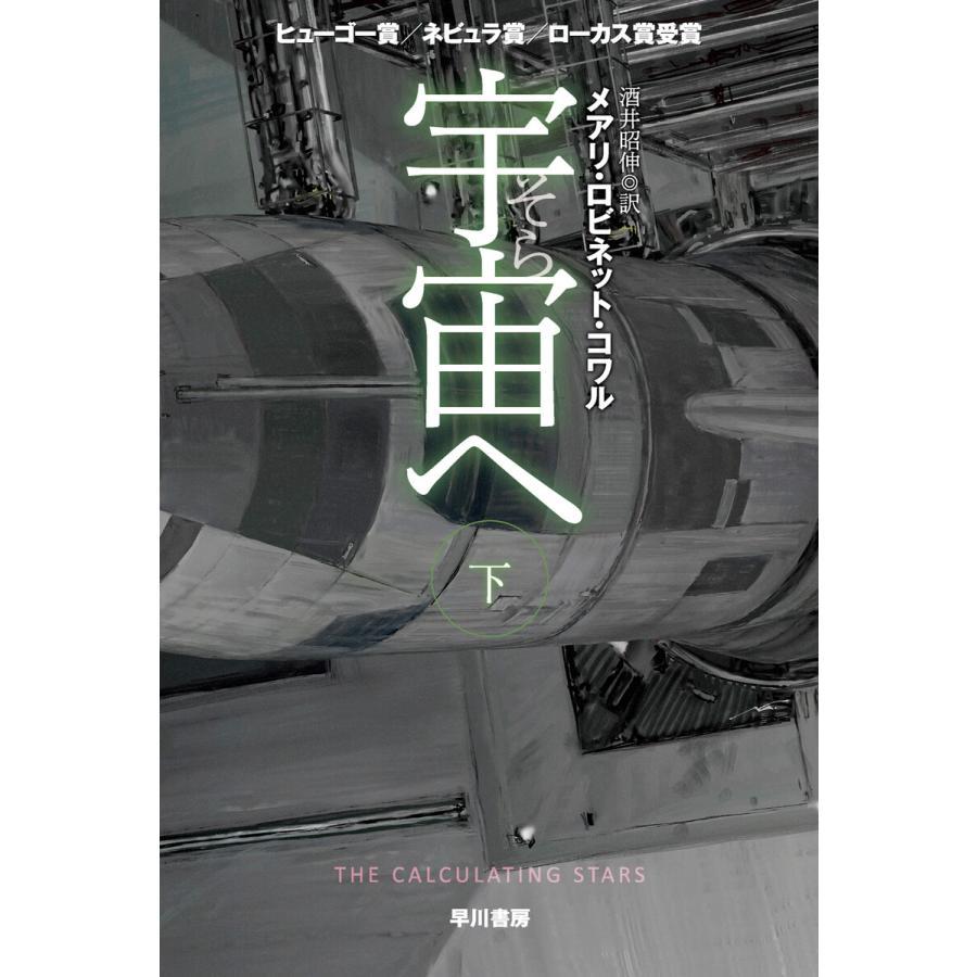 宇宙【そら】へ 下 電子書籍版 / メアリ・ロビネット・コワル/酒井 昭伸|ebookjapan