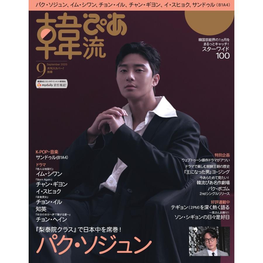 韓流ぴあ 電子版 2020年9月号 電子書籍版 / 韓流ぴあ 電子版編集部|ebookjapan