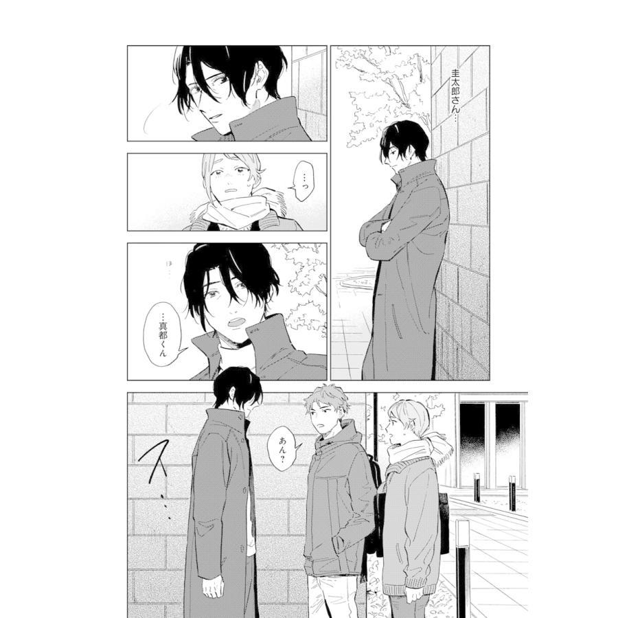 Dad,My Lover Episode5(2) 電子書籍版 / 九日雫 ebookjapan