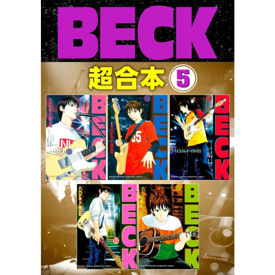 BECK 超合本版 (5) 電子書籍版 / ハロルド作石 ebookjapan