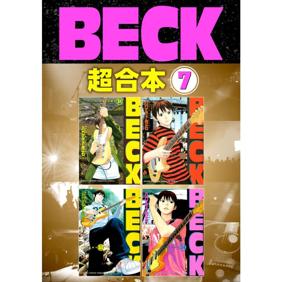 BECK 超合本版 (7) 電子書籍版 / ハロルド作石|ebookjapan
