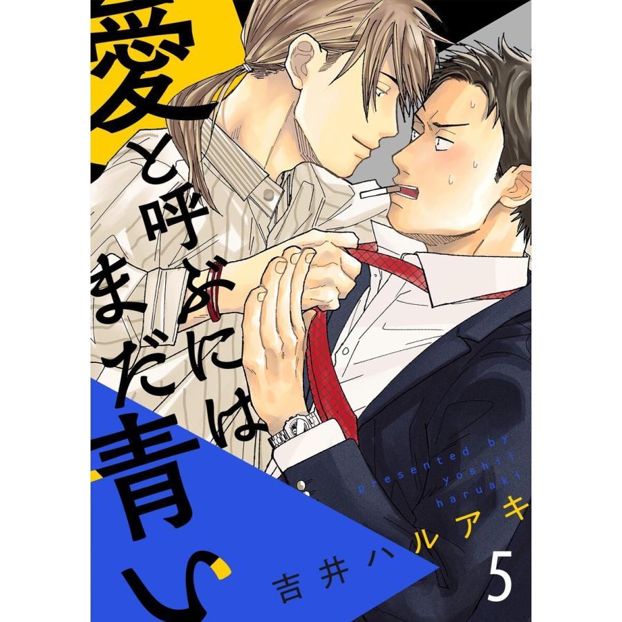 【初回50%OFFクーポン】愛と呼ぶにはまだ青い5 電子書籍版 / 著:吉井ハルアキ ebookjapan