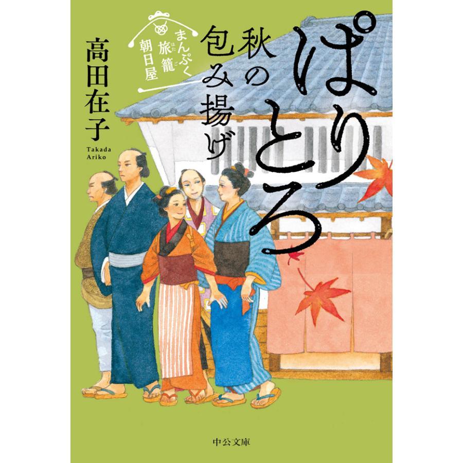 まんぷく旅籠 朝日屋 ぱりとろ秋の包み揚げ 電子書籍版 / 高田在子 著 ebookjapan