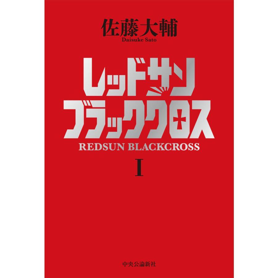 レッドサンブラッククロスI 電子書籍版 / 佐藤大輔 著|ebookjapan