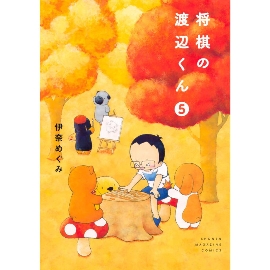 将棋の渡辺くん (5) 電子書籍版 / 伊奈めぐみ|ebookjapan