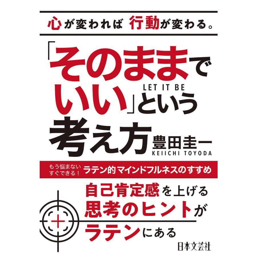 【初回50%OFFクーポン】「そのままて?いい」という考え方 電子書籍版 / 著:豊田圭一 ebookjapan