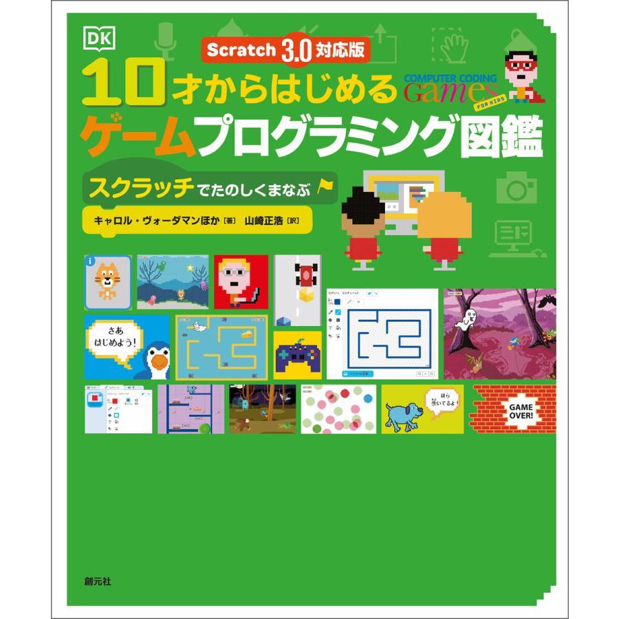 【初回50%OFFクーポン】Scratch 3.0対応版 10才からはじめるゲームプログラミング図鑑 電子書籍版 ebookjapan