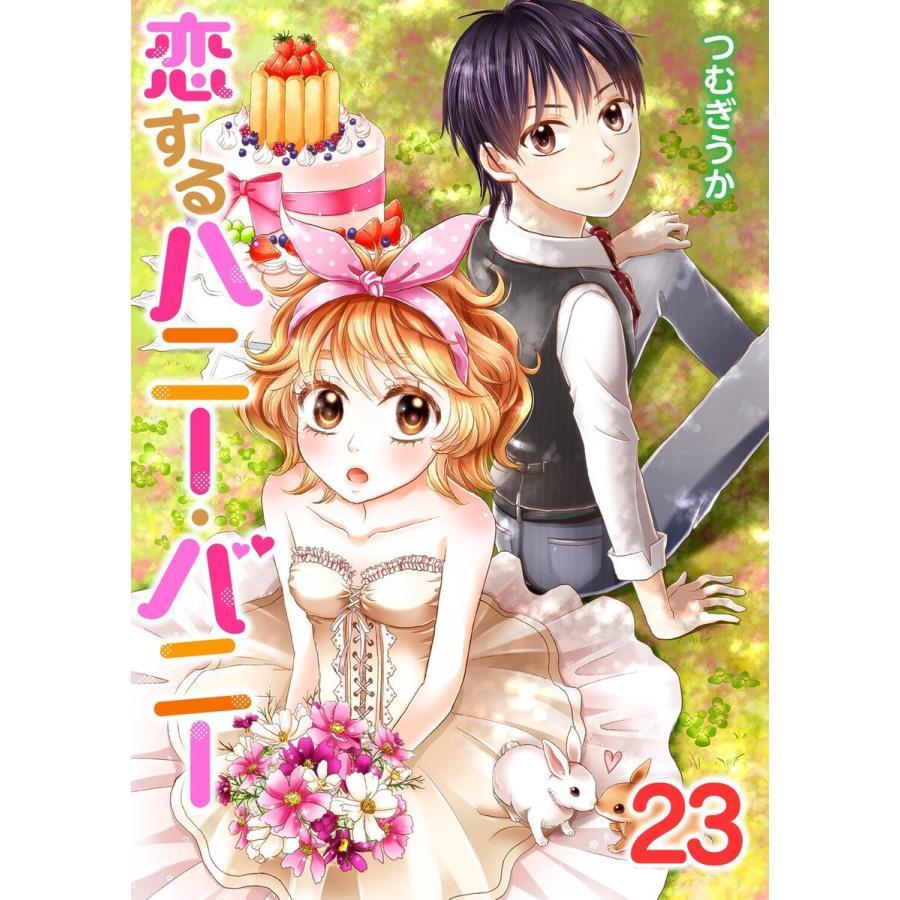 恋するハニー・バニー23 電子書籍版 / 著:つむぎうか|ebookjapan