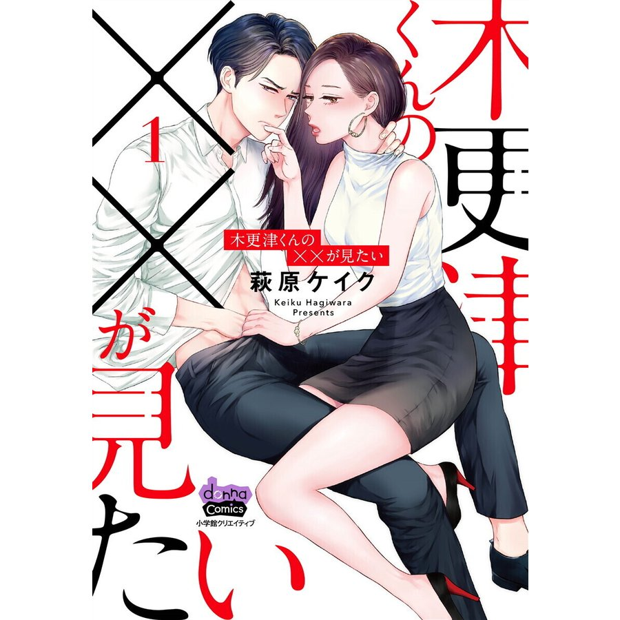 青島 くん は いじわる 単行本 出版 社