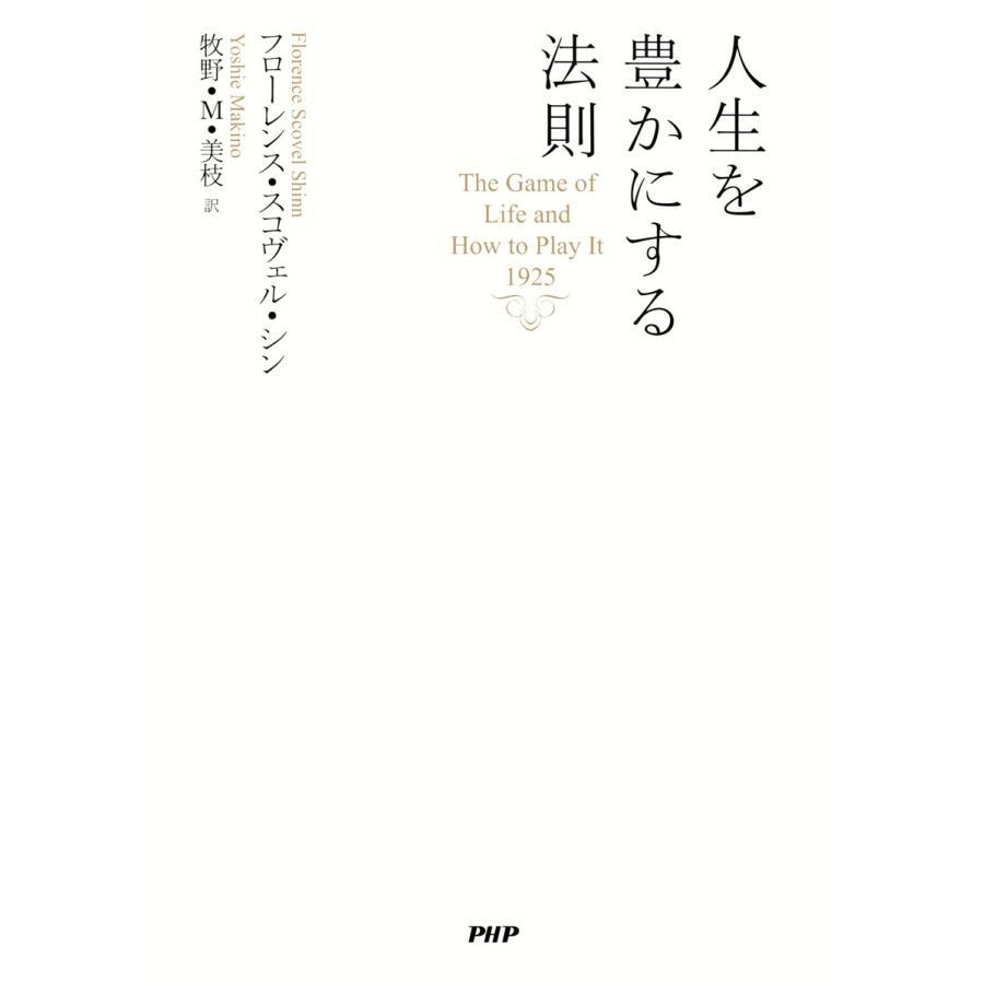 人生を豊かにする法則 電子書籍版 / フローレンス・スコヴェル・シン/牧野・M・美枝 ebookjapan