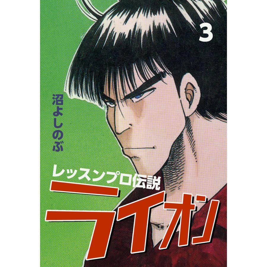 レッスンプロ伝説 ライオン (3) 電子書籍版 / 沼よしのぶ ebookjapan
