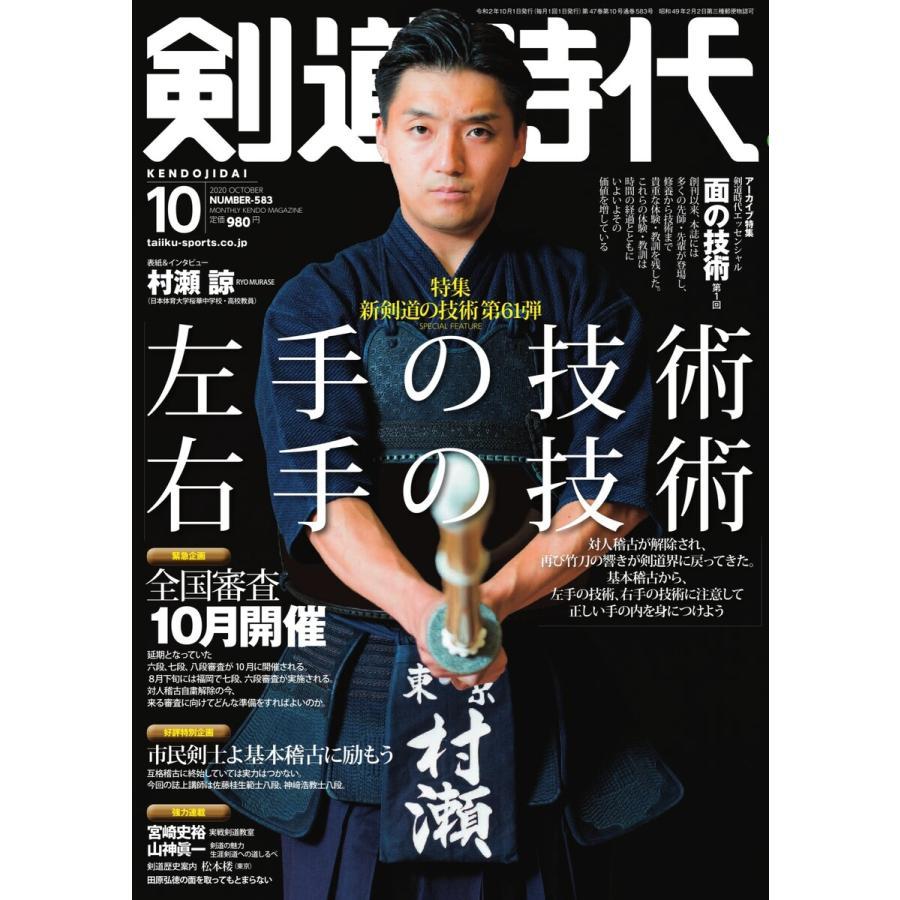 月刊剣道時代 2020年10月号 電子書籍版 / 月刊剣道時代編集部|ebookjapan
