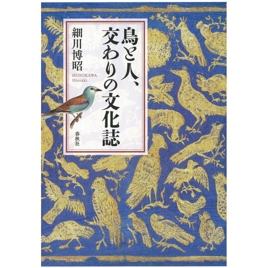 【初回50%OFFクーポン】鳥と人、交わりの文化誌 電子書籍版 / 細川博昭 ebookjapan