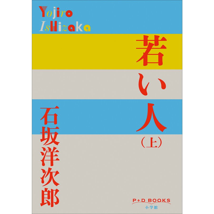 P+D BOOKS 若い人 (上) 電子書籍版 / 石坂洋次郎 ebookjapan