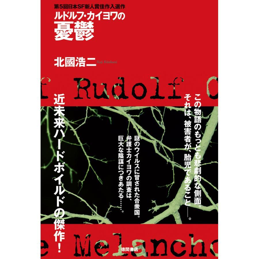 ルドルフ・カイヨワの憂鬱<新装版> 電子書籍版 / 著:北國浩二|ebookjapan