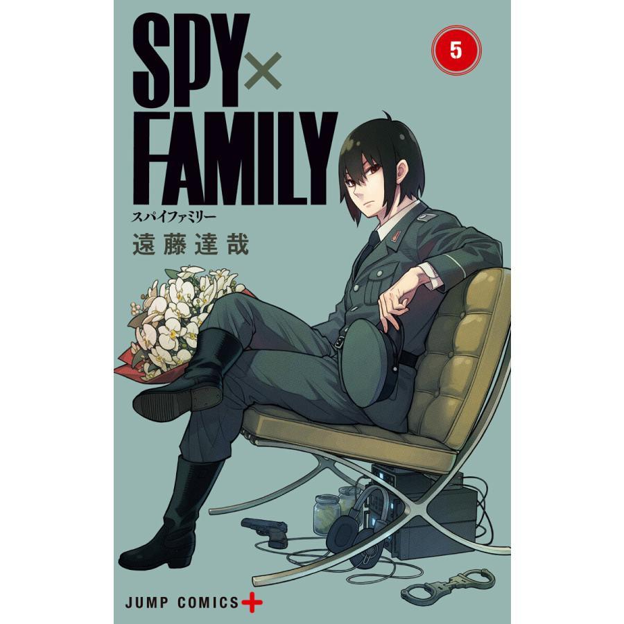 【初回50%OFFクーポン】SPY×FAMILY (5) 電子書籍版 / 遠藤達哉 ebookjapan