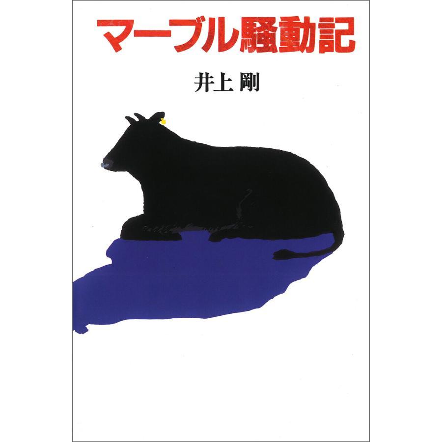 マーブル騒動記〈新装版〉 電子書籍版 / 著:井上剛 ebookjapan