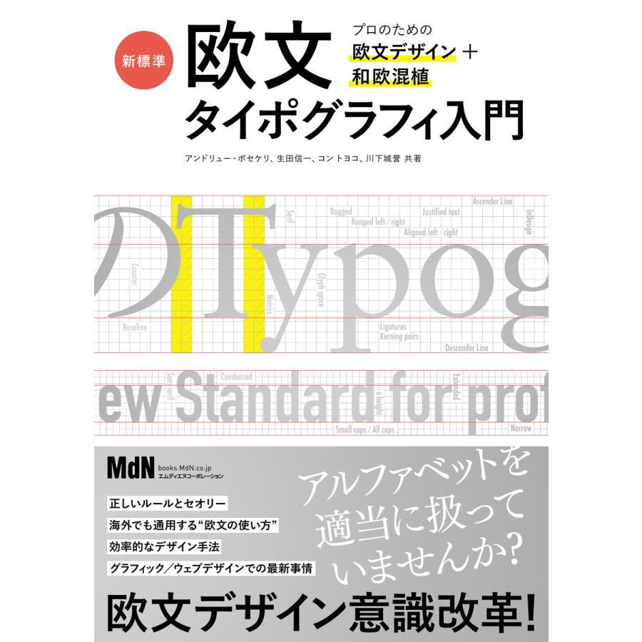 【初回50%OFFクーポン】新標準・欧文タイポグラフィ入門 プロのための欧文デザイン+和欧混植 電子書籍版|ebookjapan