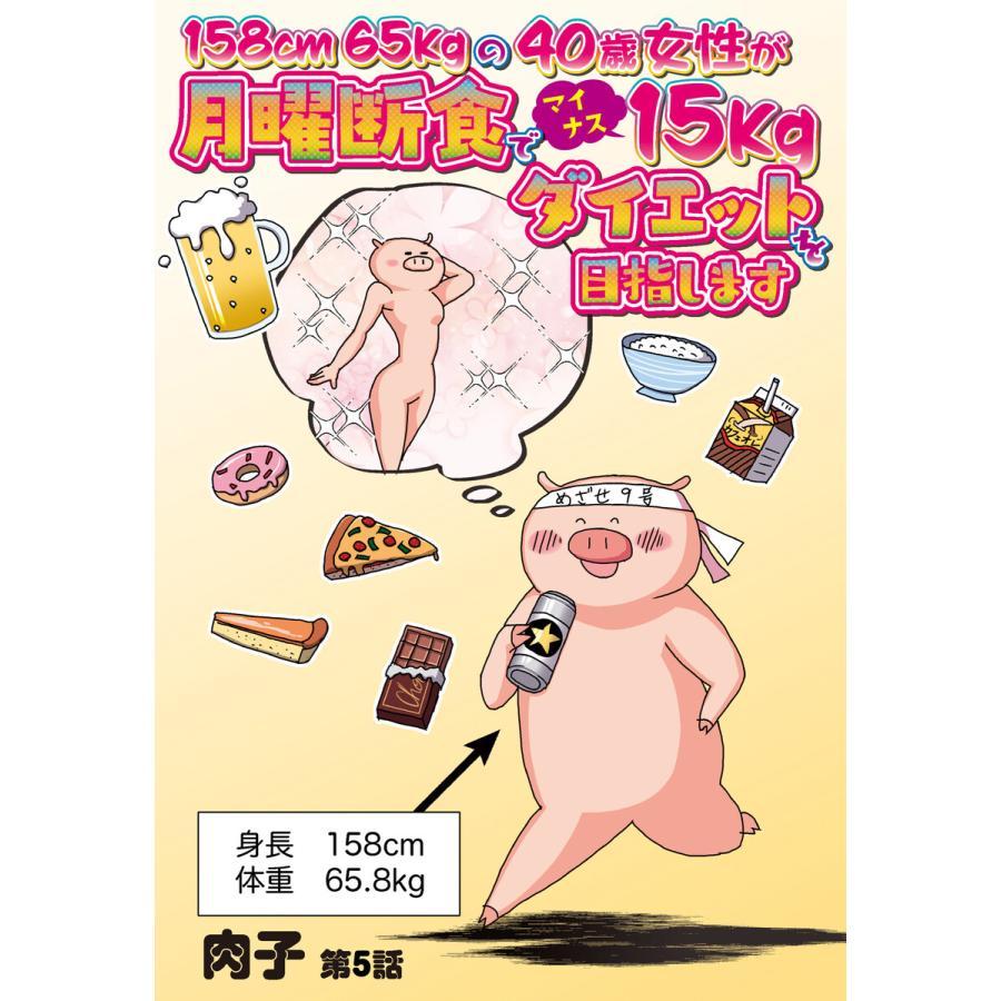 158cm65kgの40歳女性が月曜断食でマイナス15kgダイエットを目指します 5話 【単話売】 電子書籍版 / 肉子|ebookjapan